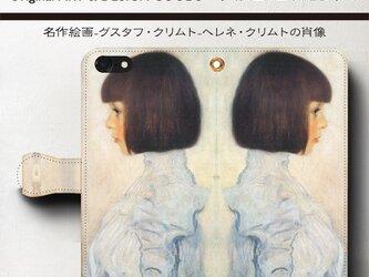 【クリムト ヘレネの肖像】スマホケース手帳型 iPhoneⅩ XS 全機種対応 TPU レザー 名画の画像