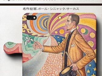 【ポールシニャック サーカス】スマホケース手帳型 iPhoneⅩ XS 全機種 対応 TPU レザー 名画の画像