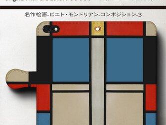 【ピエトモンドリアン コンポジション】スマホケース手帳型 iPhoneⅩ XS 全機種対応 TPU レザー 名画の画像
