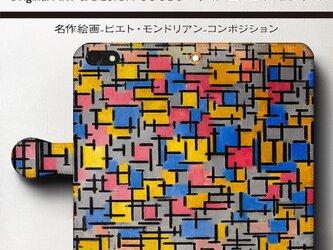 【ピエトモンドリアン コンポジション】スマホケース手帳型 iPhoneⅩ XS 全機種 対応 TPU レザー 名画の画像