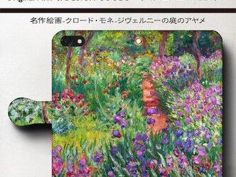 【クロードモネ モネの庭のアヤメ】スマホケース手帳型 iPhoneⅩ XS 全機種対応 TPU レザー 名画の画像