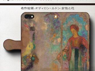【オディロンルドン 女性と花】スマホケース手帳型 iPhoneⅩ XS 全機種 対応 TPU レザー 名画の画像