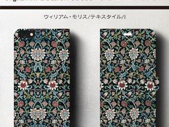 【ウィリアムモリス テキスタイル ボタニカル】スマホケース手帳型 iPhoneⅩ XS 全機種対応 TPU レザー 名画の画像