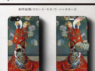【クロードモネ ラジャポネーズ】スマホケース手帳型 iPhoneⅩ XS 全機種 対応 TPU レザー 名画の画像