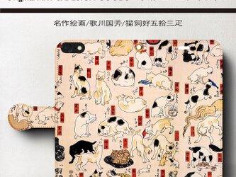 【歌川国芳 猫飼好五捨三】スマホケース手帳型 iPhoneⅩ XS 全機種対応 TPU レザー 名画の画像