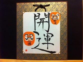 書と水墨画コラボ作品『開運ダルマ』の画像