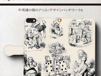 【不思議の国のアリス】スマホケース手帳型 iPhoneⅩ XS 全機種対応 TPU レザー 名画の画像