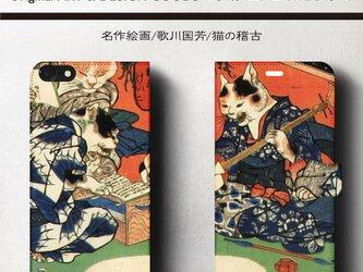 【猫のけいこ 歌川国芳】スマホケース手帳型 iPhoneⅩ XS 全機種対応 TPU レザー 名画の画像