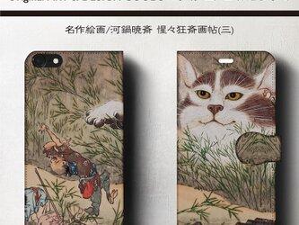 【河鍋暁斎 化け猫 猫又】スマホケース手帳型 iPhoneⅩ XS 全機種 対応 TPU レザー 名画の画像