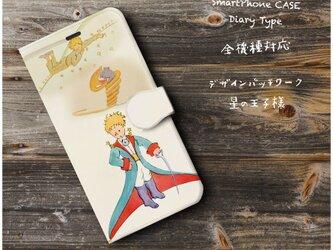 【星の王子さま】星の王子様 スマホケース手帳型 iPhoneⅩ XS 全機種対応 TPU レザー 名画の画像