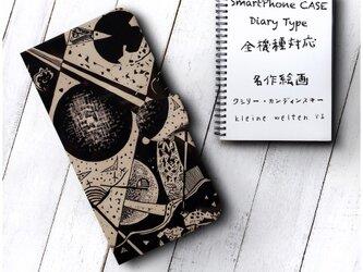 【ワシリーカンディンスキー】スマホケース手帳型 iPhoneⅩ XS 全機種対応 TPU レザー 名画の画像