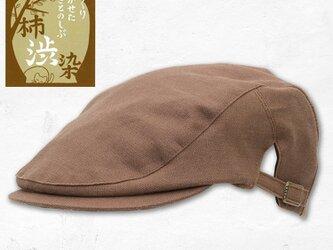【柿渋染】メンズ帽子「ハンチング アジャスター付き」KSB-012の画像