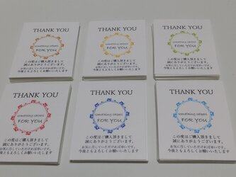 選べる6種類 サンキューカード 50枚 (お手軽セット)♬の画像