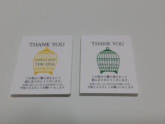 サンキューカード 2色(鳥かご柄) 各25枚の50枚セット♫の画像