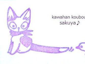 子猫の尻尾に小鳥さんが・・・消しゴムはんこの画像