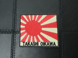 【名入れ無料】ワッペン2個セット 日章旗 刺繍【日本製】の画像