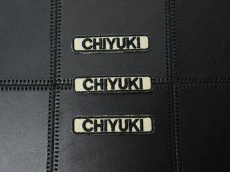 【名入れ無料】名前ワッペン3個セット サイズ6 刺繍【日本製】の画像