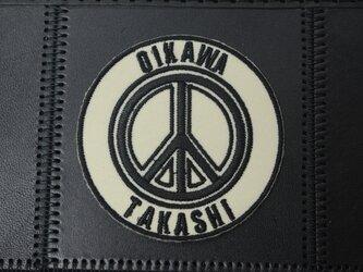 【名入れ無料】ワッペン2個セット ラブアンドピース1 刺繍【日本製】の画像