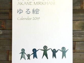 ゆる絵 カレンダー 2019 Aタイプの画像