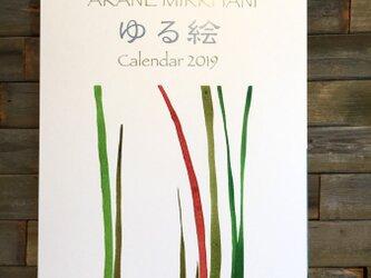 ゆる絵 カレンダー 2019 Bタイプの画像