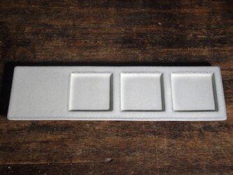 【マスプレート 凹凹凹■1】トレイ 白妙 ピクセルプレートの画像