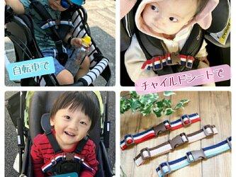 ◆選べる2色!チャイルドシート用 安全ベルト ~すり抜け防止に~の画像