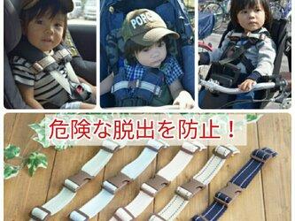 ◆選べる5色!チャイルドシート用 安全ベルト ~すり抜け防止に~の画像