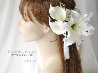 ユリとカラーの和装髪飾り*ヘアアクセサリー【成人式など結婚式に】の画像
