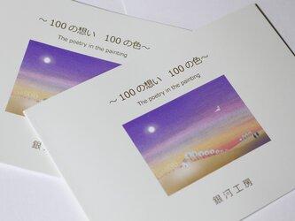 作品集Ⅱ「~100の想い 100の色~」 癒し ほっこり イラスト ポストカード ポスター イラスト作品集の画像