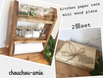 送料無料【2個set】kitchen paper shelf *wood plate の画像
