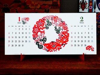2019年吉祥カレンダー[横]の画像