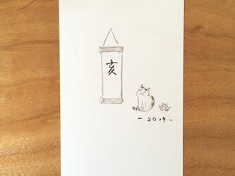 絵葉書/ポストカード <お年賀・掛軸>の画像