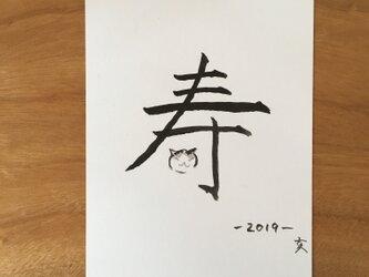 絵葉書/ポストカード <お年賀・寿>の画像