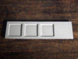 【マスプレート 凹凹凹■2】トレイ 白妙 ピクセルプレートの画像