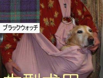 大型犬用 抱っこ紐 スリング(ブラックウォッチ) 綿100%の画像