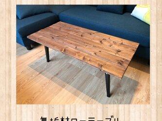 * ローテーブル シンプル ブラウン 折りたたみ オーダー可 送料無料 栄町工房 * カフェ コーヒーテーブルの画像