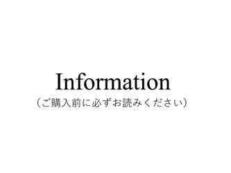 Information -ご購入前に必ずお読みください-【展示品】の画像