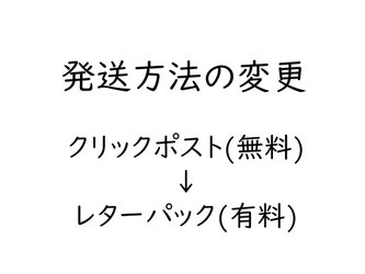 発送方法の変更(クリックポスト→レターパック)の画像