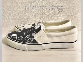 ペイントスリッポン 「mono  dog」の画像
