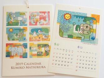 まつくらくみこ2019カレンダーの画像