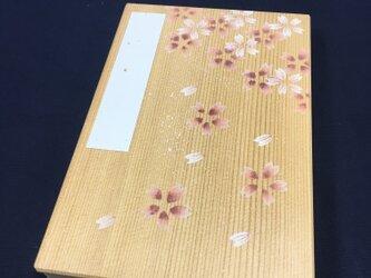 杉の木製 桜柄/御朱印帳の画像