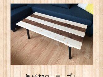 * ローテーブル シンプル ナチュラル×ブラウン 折りたたみ オーダー可 送料無料 栄町工房 * カフェ コーヒーテーブルの画像