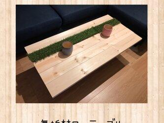 * ローテーブル シンプル 芝生 ナチュラル 折りたたみ オーダー可 送料無料 栄町工房 * カフェ コーヒーテーブルの画像