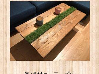 * ローテーブル シンプル 芝生 ブラウン 折りたたみ オーダー可 送料無料 栄町工房 * カフェ コーヒーテーブルの画像