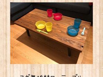 * ローテーブル 杉 シンプル ブラウン 折りたたみ オーダー可 送料無料 栄町工房 * コーヒーテーブルの画像
