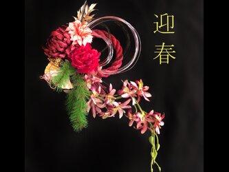 お正月飾り 本藁赤の画像