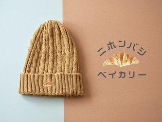 ケーブルニット帽【ベージュ】;クロワッサン刺繍付の画像