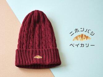 ケーブルニット帽【ボルドー】;クロワッサン刺繍付の画像