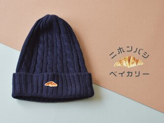 ケーブルニット帽【ネイビー】;クロワッサン刺繍付の画像