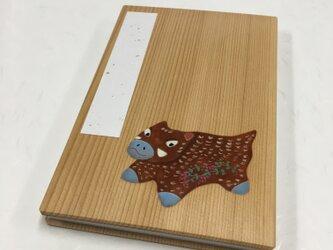 杉の木製!来年の干支 イノシシ柄/御朱印帳【大】の画像